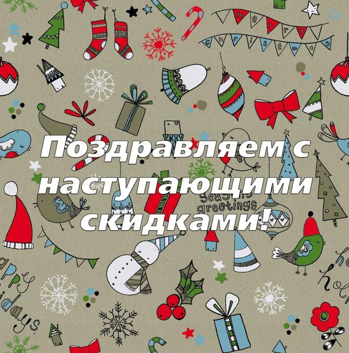 Новогодние скидки 2016