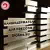 Клишедержатели для прессов ТС-800