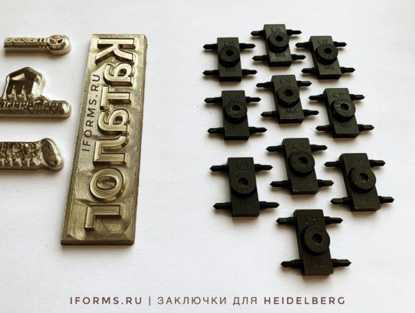 Заключки Heidelberg
